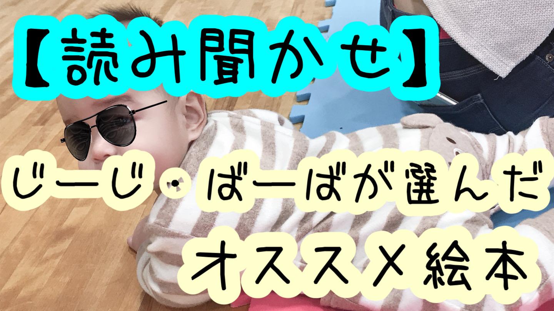 【読み聞かせ】幼児にオススメの絵本!お話会で読んでもらったよ!