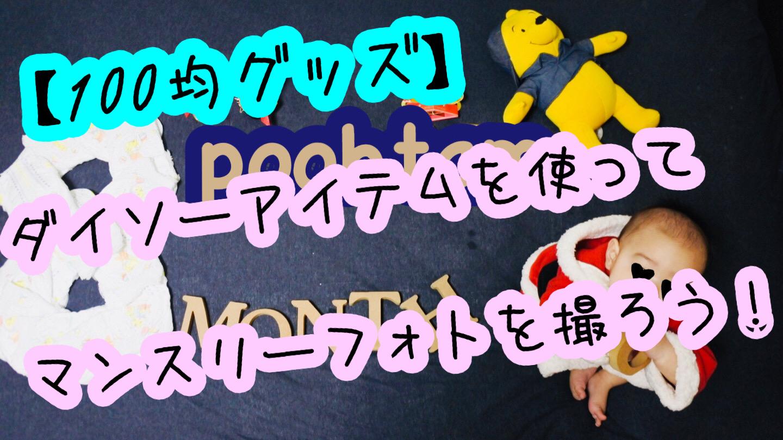 【100均グッズ】ダイソーアイテムを使ってマンスリーフォトを撮ろう!