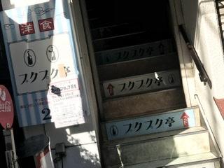 【日吉】昔ながらの洋食屋さん「プクプク亭」の看板の横の階段を上るとお店がある。。