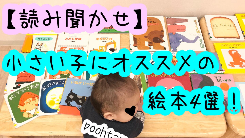 【読み聞かせ】幼児・赤ちゃんにオススメの絵本4撰!