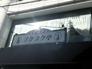 【日吉】昔ながらの洋食屋さん「プクプク亭」の看板。