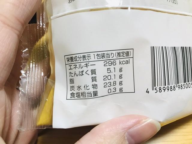 たっぷりクリームのダブルシューのカロリーは296キロカロリー。