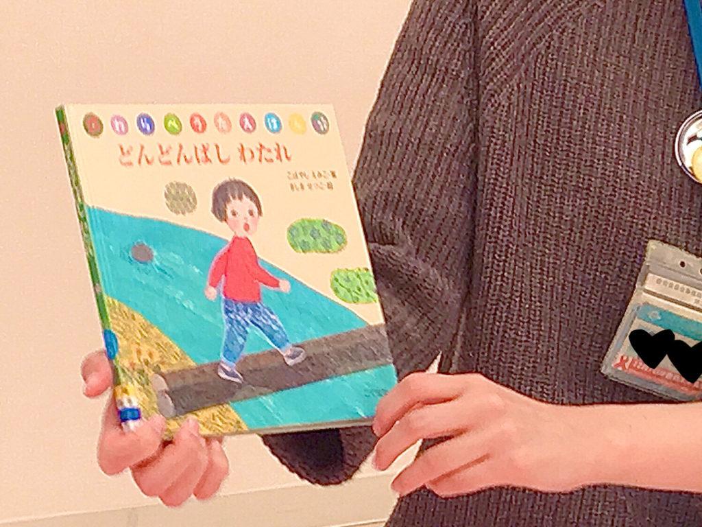 【読み聞かせ】幼児・赤ちゃんにオススメの絵本4撰!『どんどんばしわたれ』