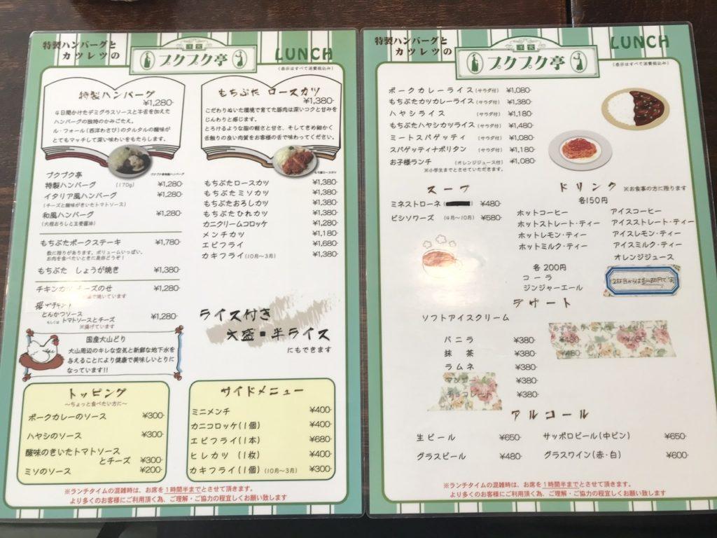 【日吉】昔ながらの洋食屋さん「プクプク亭」のランチメニュー。