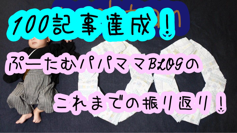 100記事達成!ぷーたむパパママBLOGのこれまでの振り返り!