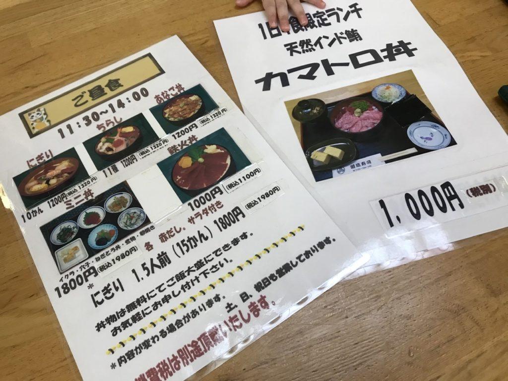 湯島寿司のランチメニュー