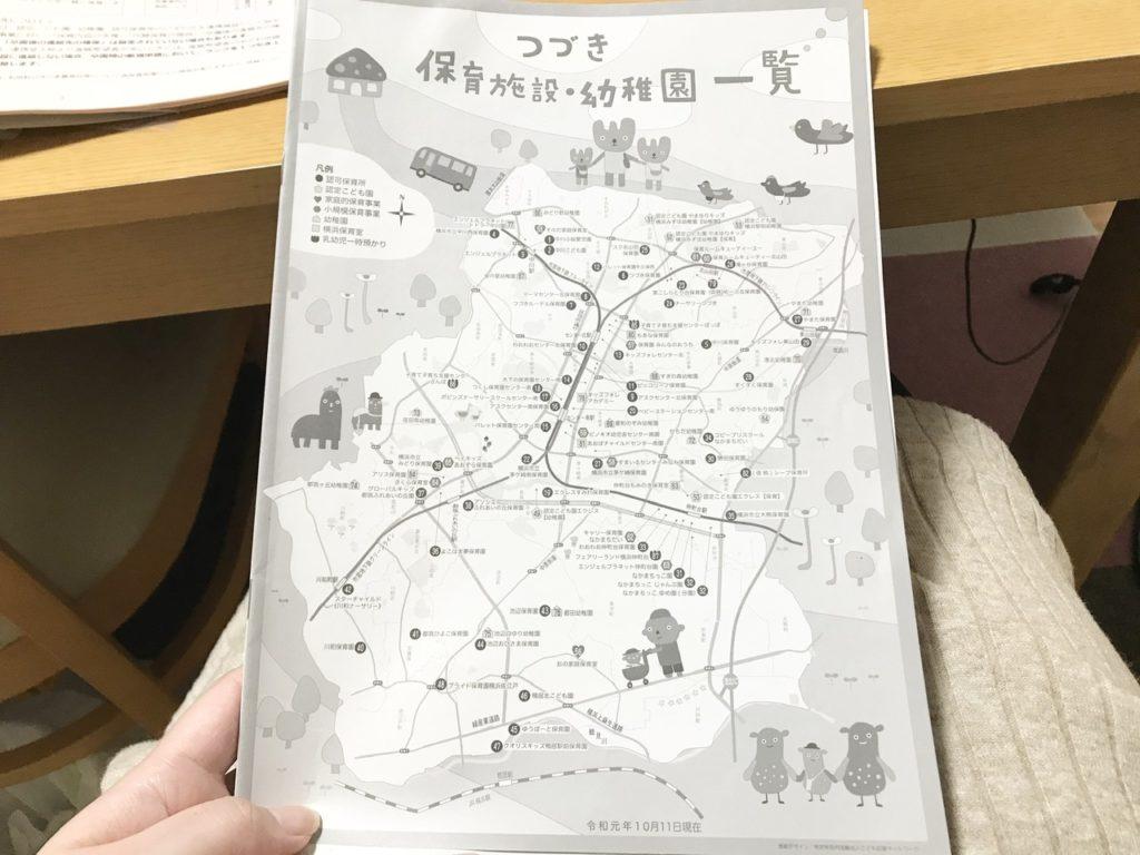 【保活】保育園の見学⇒申し込み等の流れはこんな感じ!【横浜市】