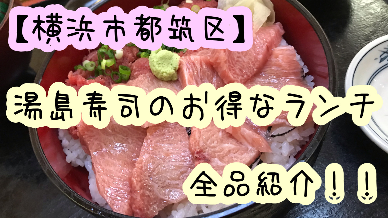 湯島寿司のランチメニューを全品紹介!1日限定4食のカマトロ丼は食べるべし!
